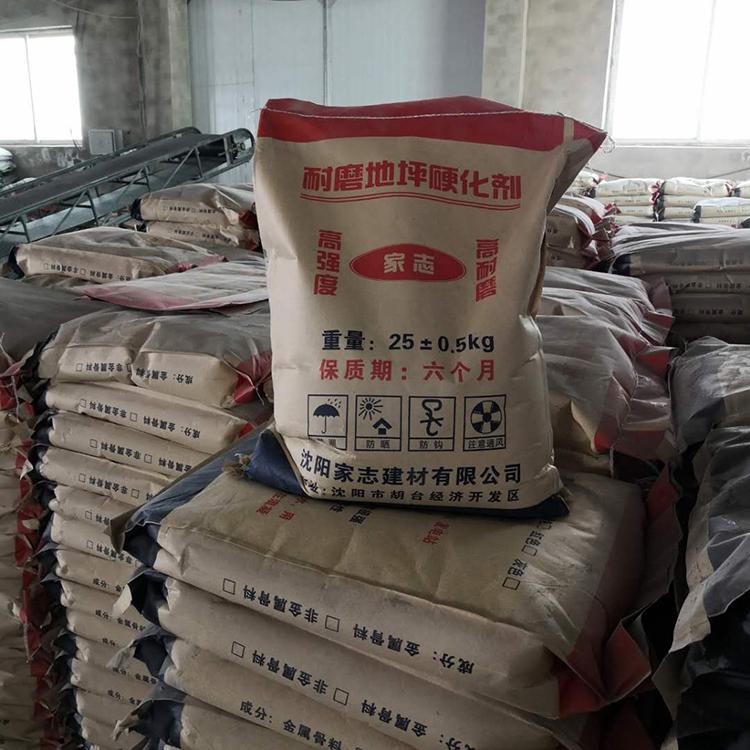 沈阳金刚砂材料源头厂家 专业地坪施工团队
