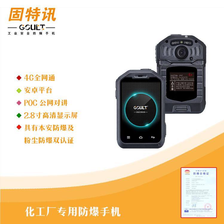 防爆记录仪Z16-AEx