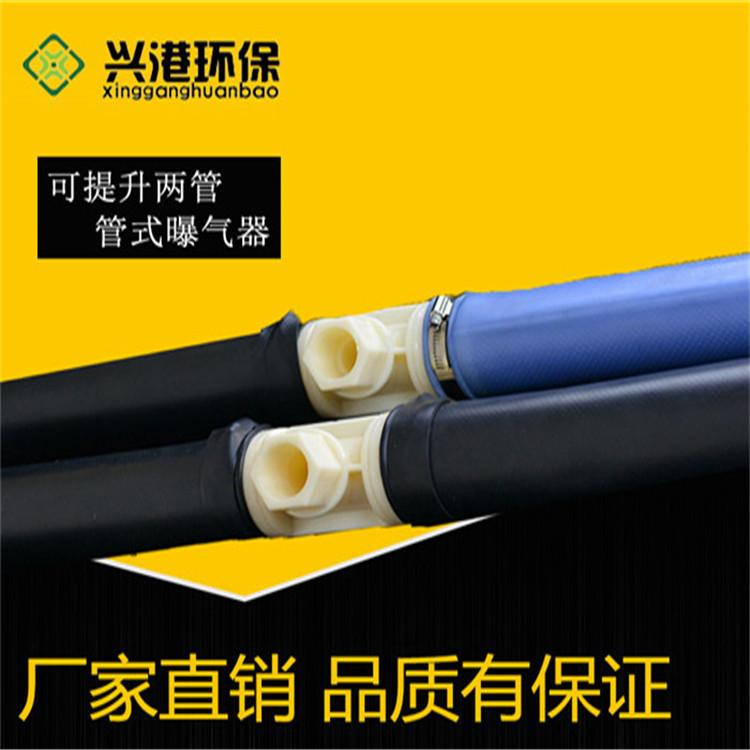 河北厂家直销两管硅橡胶三元乙丙可提升管式曝气器