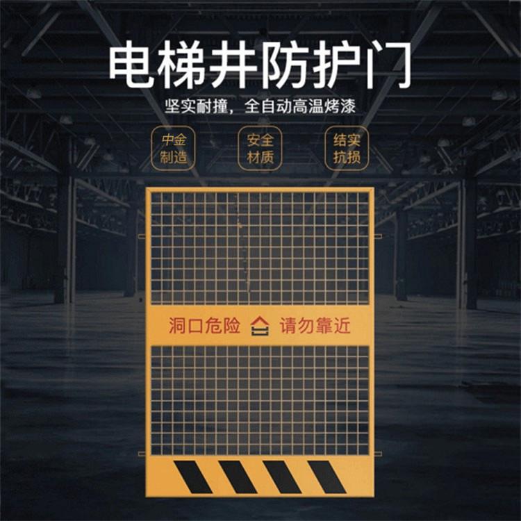 井口防护网 施工楼层井口防护门 电梯井口防护网生产厂家