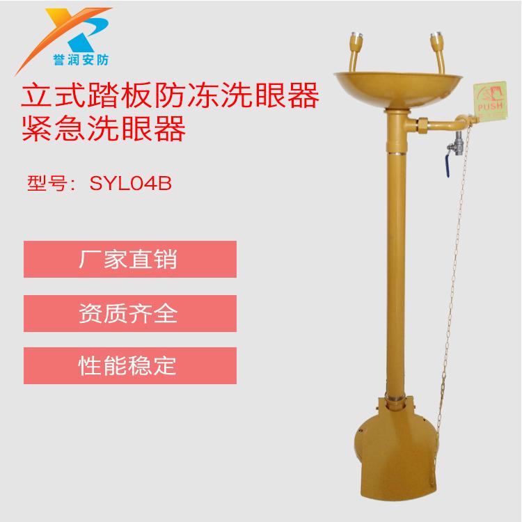SYL04B防冻踏板立式洗眼器 紧急洗眼器 厂家 价格