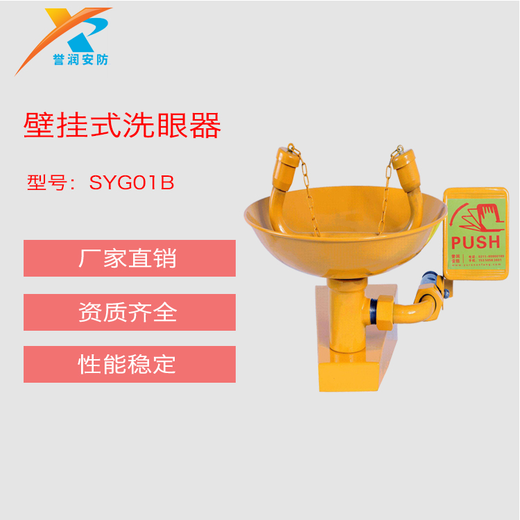 SYG01B壁挂式洗眼器 紧急洗眼器 厂家 价格
