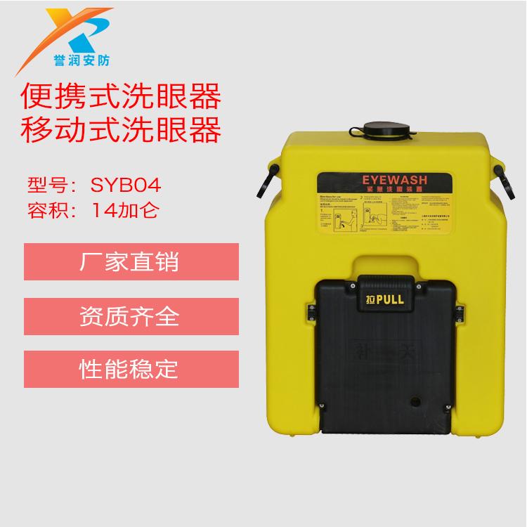 SYB04便携式洗眼器 移动式洗眼器 厂家 价格