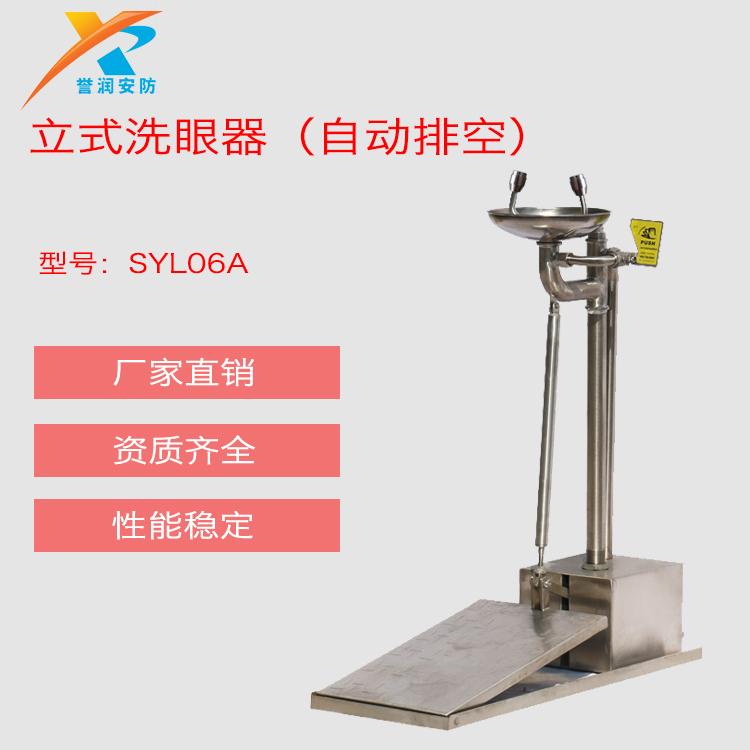 SYL06A大踏板立式洗眼器 紧急洗眼器 厂家 价格