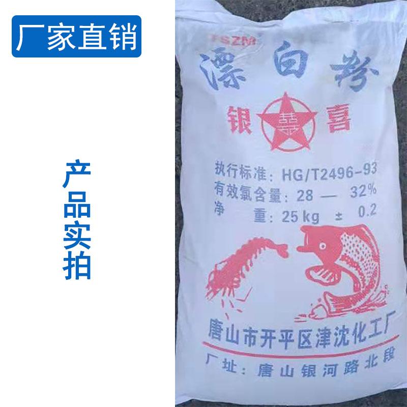 厂家直销 强氯精三氯异氰尿酸 消毒粉 消毒剂 污水处理漂白粉