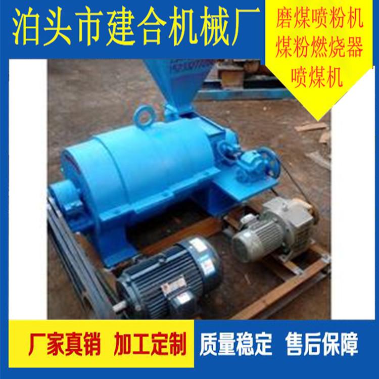 烘干河沙专用磨煤喷粉机煤粉机粉煤机喷煤机热风炉燃煤机厂家
