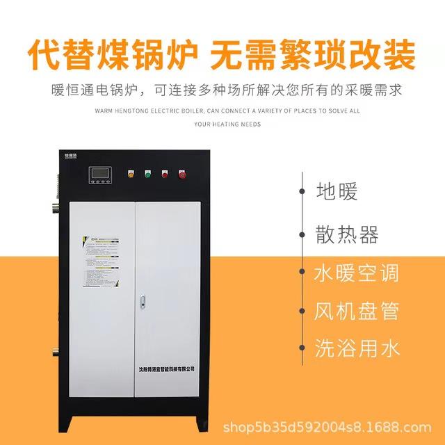 沈阳电磁锅炉厂家价格直销 暖恒通电磁锅炉厂家批发