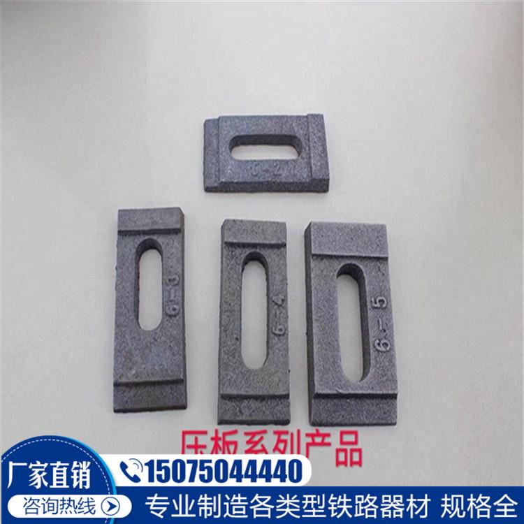 专业生产锻打压板,压板总成,轨道压板