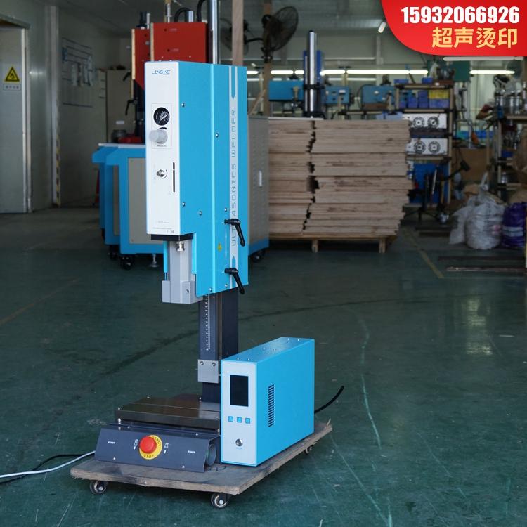 超声波焊接机批发定制