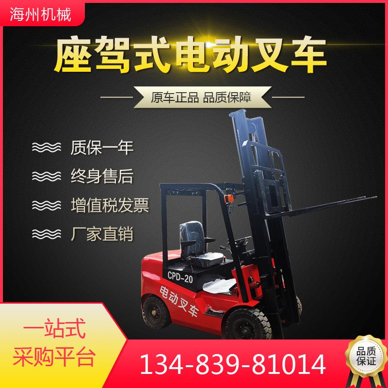 1.5吨电动叉车2吨电动叉车