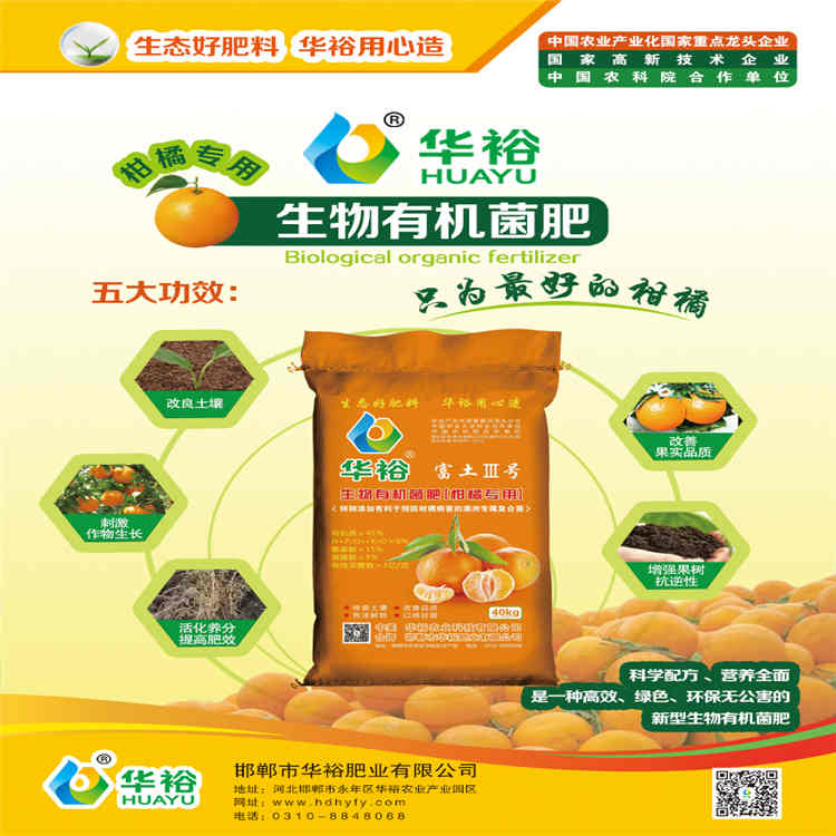 柑橘专用生物有机菌肥豆粕发酵生物有机肥厂家直销