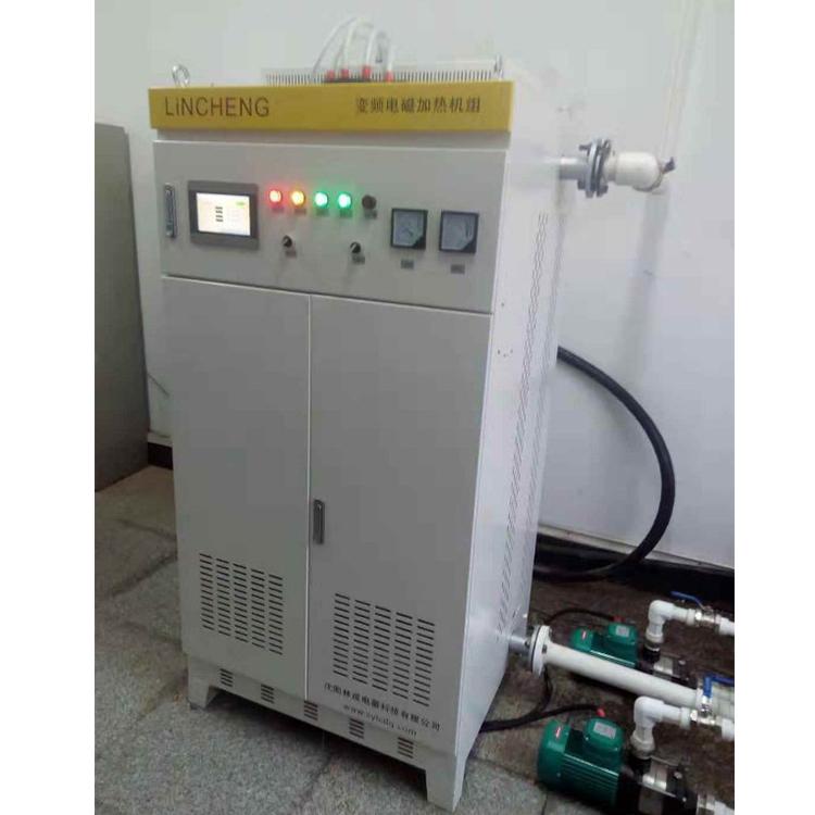 沈阳林成电磁采暖炉批发送货 高品质电磁熔炼炉厂家价格优惠
