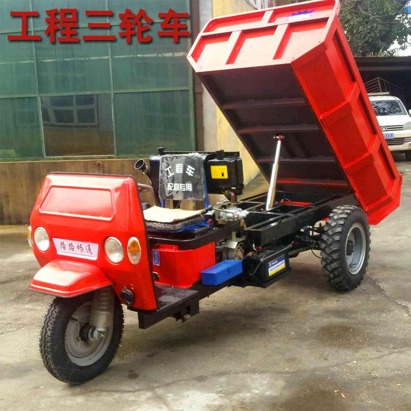 建筑载重三轮车 工程工地用三轮车矿用电动三轮车工程混凝土