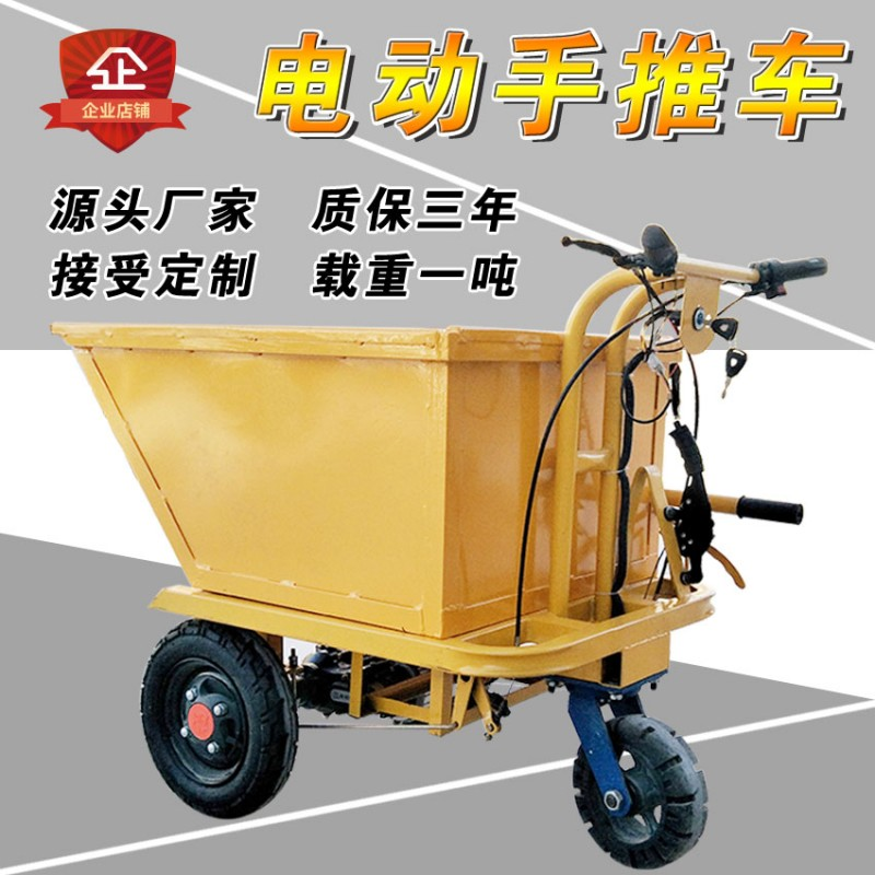 建筑工地电动三轮车自卸翻斗车小型养殖场拉粪农用运输室内灰斗车