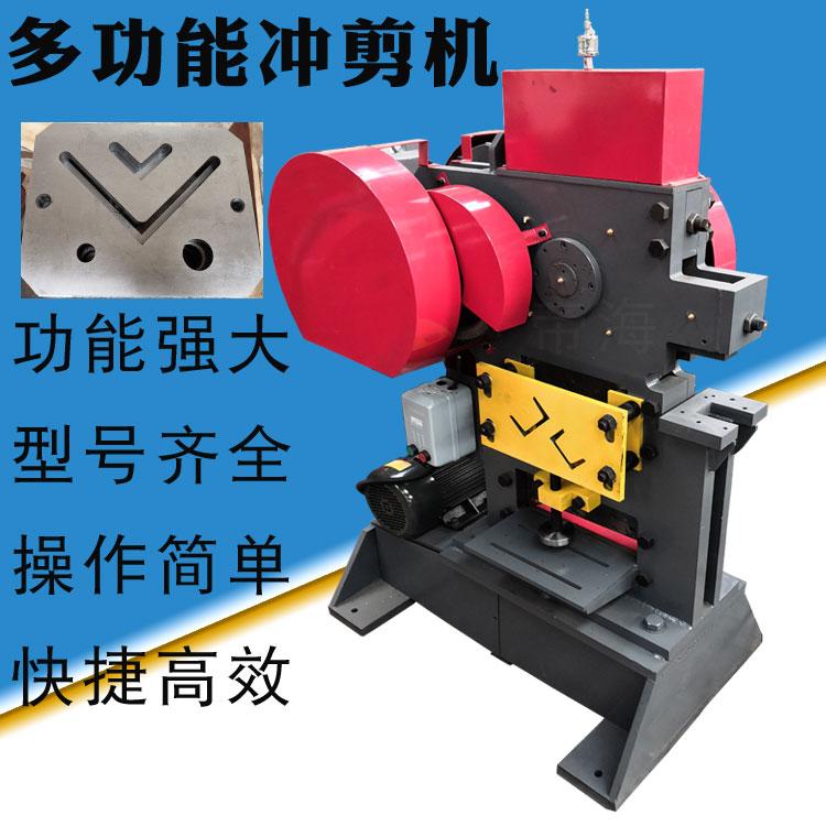 角铁角钢切断机多功能冲剪机小型角钢剪切裁角槽钢冲孔切断一体机
