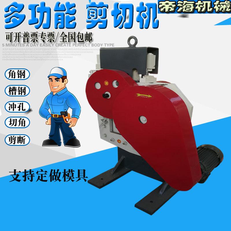 厂家冲剪机 联合冲剪机角钢切断机 冲孔方钢多功能一体机定制