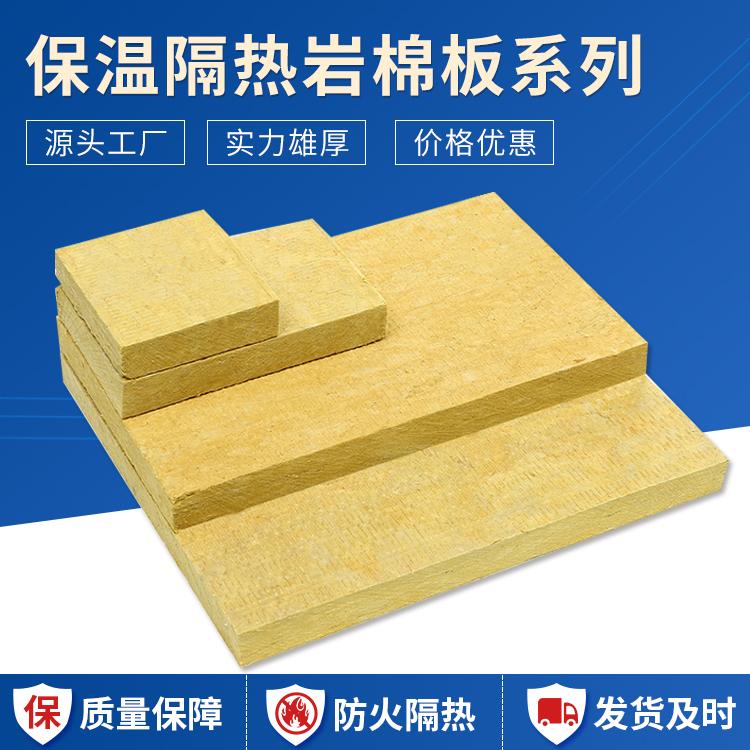 防火岩棉板岩棉板厂家直销岩棉板质量过硬外墙岩棉板
