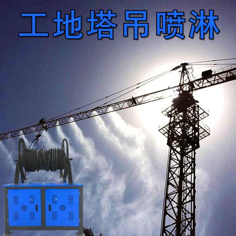 工地塔吊喷淋 系统喷雾降尘设备 建筑塔机喷淋造雾机