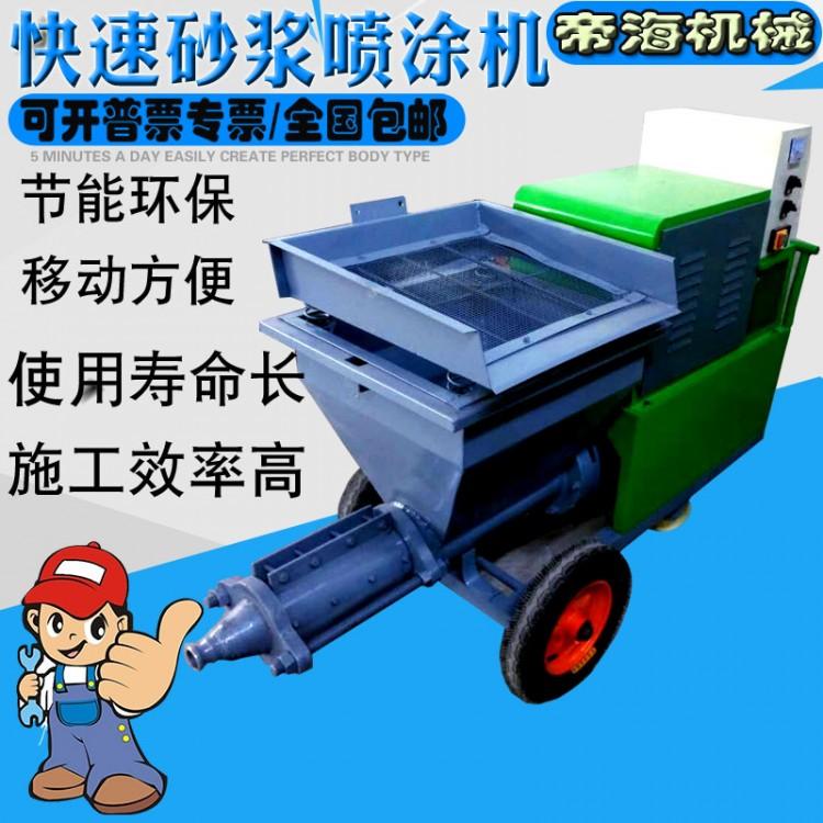 新款砂浆喷涂机 直销真石漆腻子水泥浆喷涂机 多功能喷涂机供应