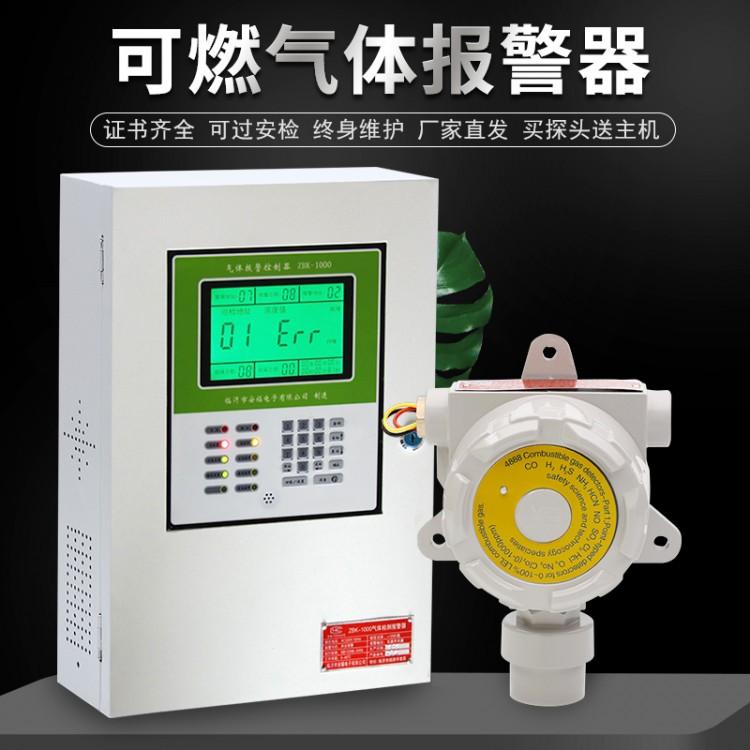 ZBK-1000工业可燃气体报警器探测器厂家