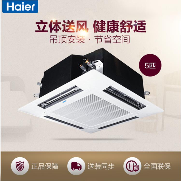 海尔吸顶式空调天花机5匹中央空调 5p嵌入式商用空调