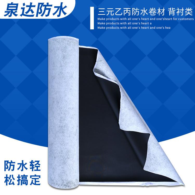 三元乙丙防水卷材-背衬类