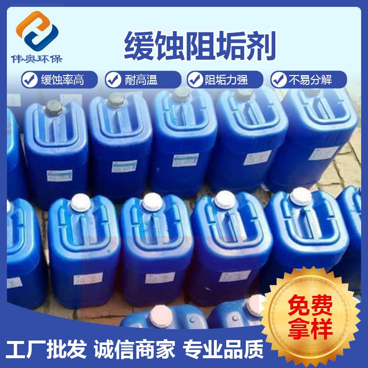 ZH-201缓蚀阻垢剂 电标缓蚀阻垢剂 阻垢剂 锅炉缓蚀阻垢剂