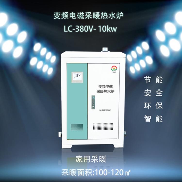 林成电磁锅炉厂家价格优惠 工业电磁锅炉厂家批发零售