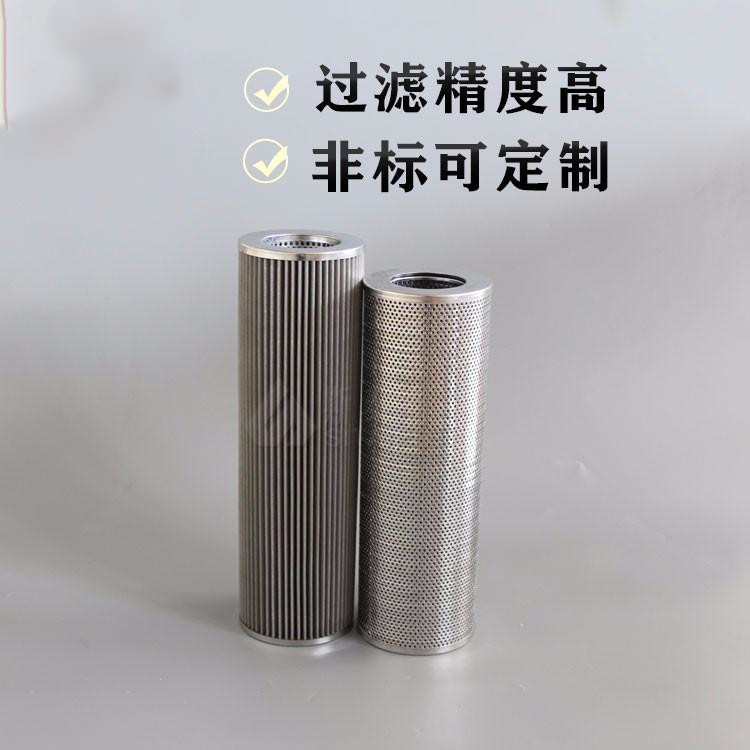 不锈钢液压油滤芯 不锈钢滤芯 颇尔不锈钢滤芯供应