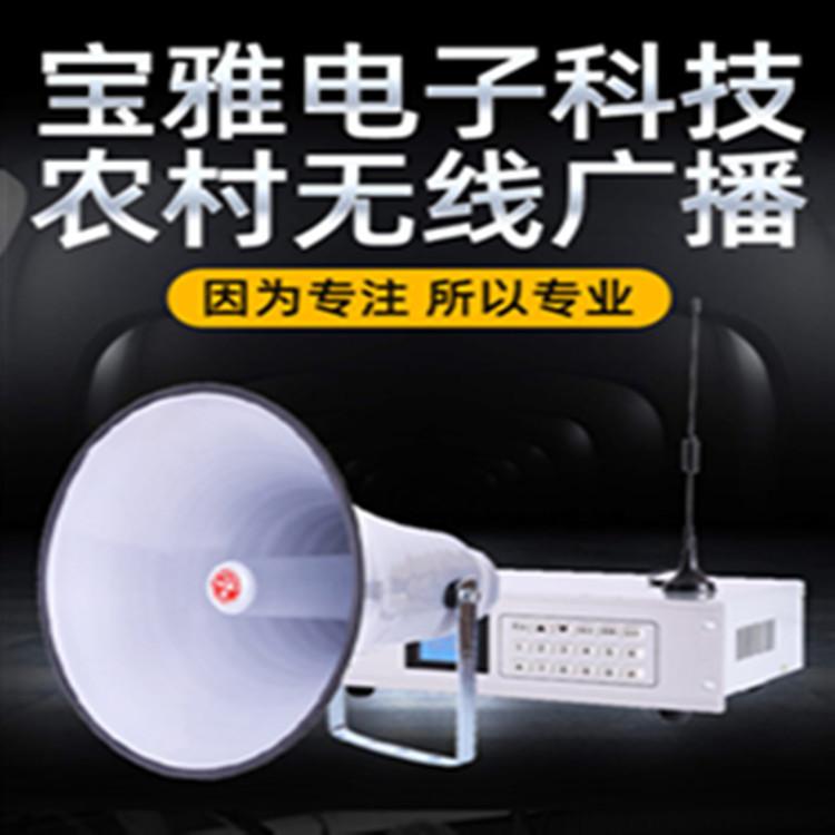 河北农村无线广播厂家