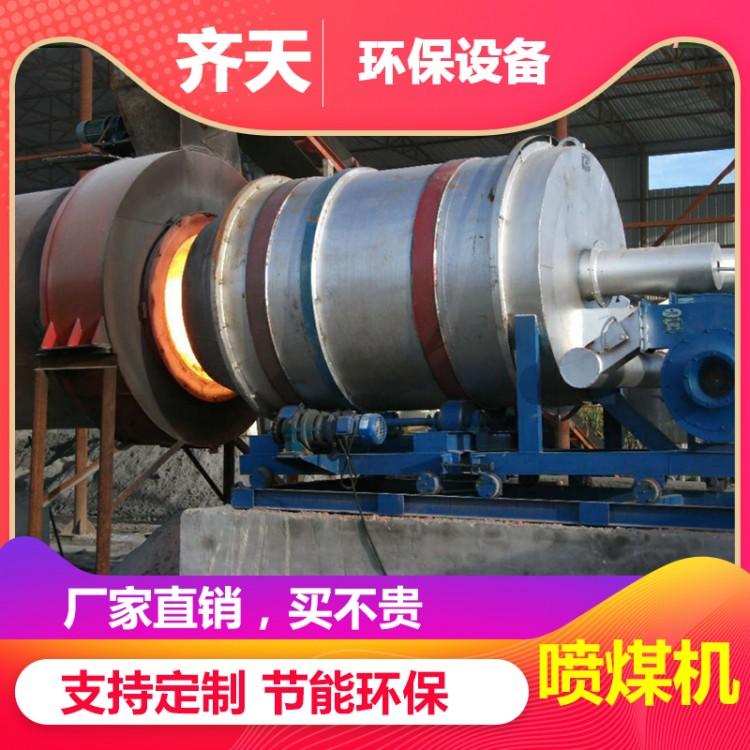 烘干专用 喷煤机煤粉喷煤机质保一年