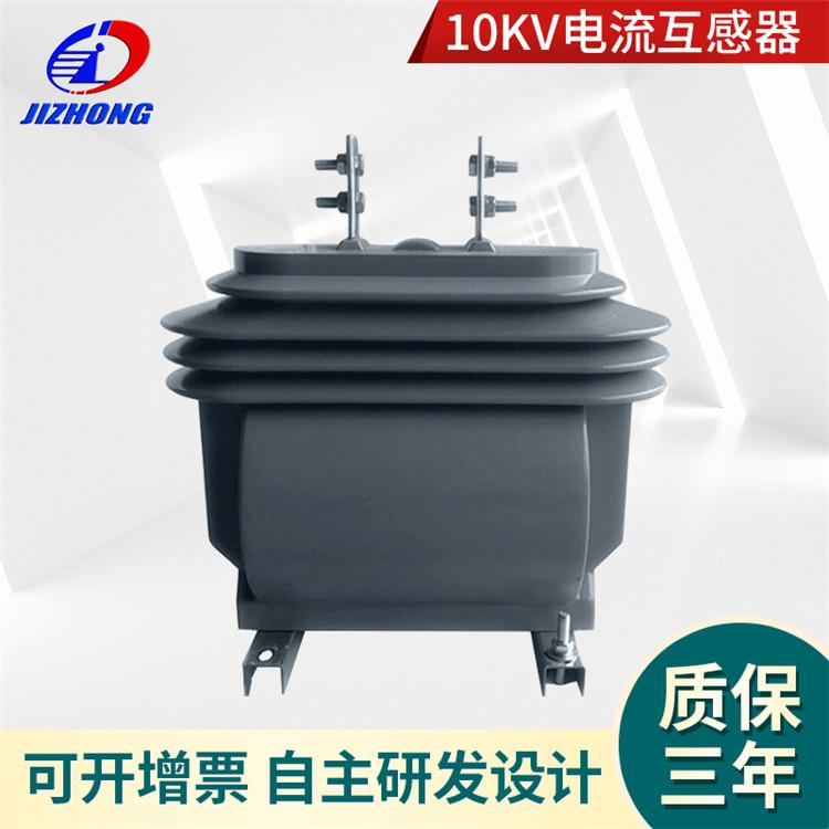 高压互感器 LZZW-10电流互感器 10kV户外干式电流互感器