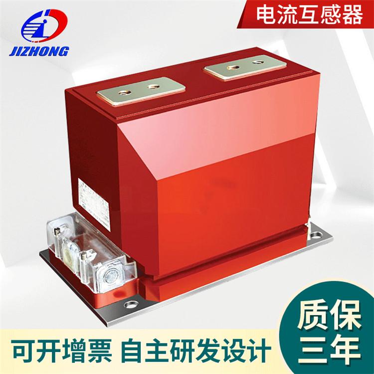 10kV户内电流互感器 LZZBJ9-10电流互感器