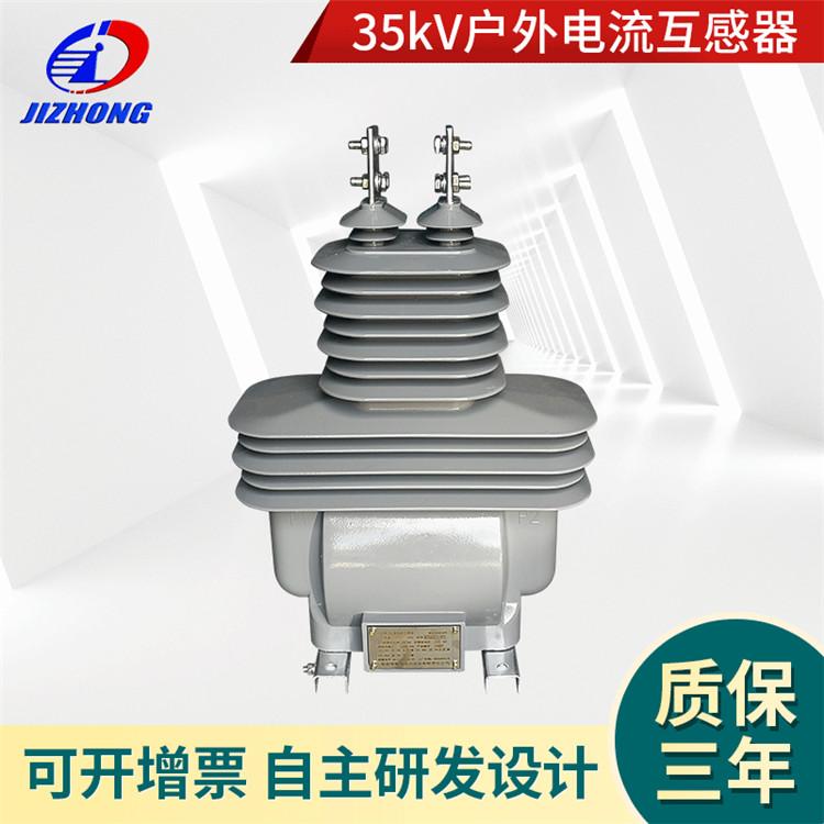 LZW-35电流互感器 35KV户外干式电流互感器